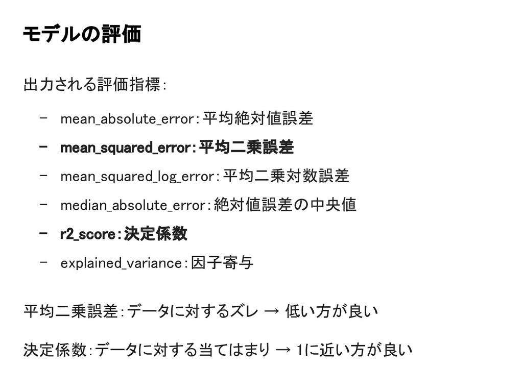 モデルの評価 出力される評価指標: - mean_absolute_error:平均絶対値誤差...