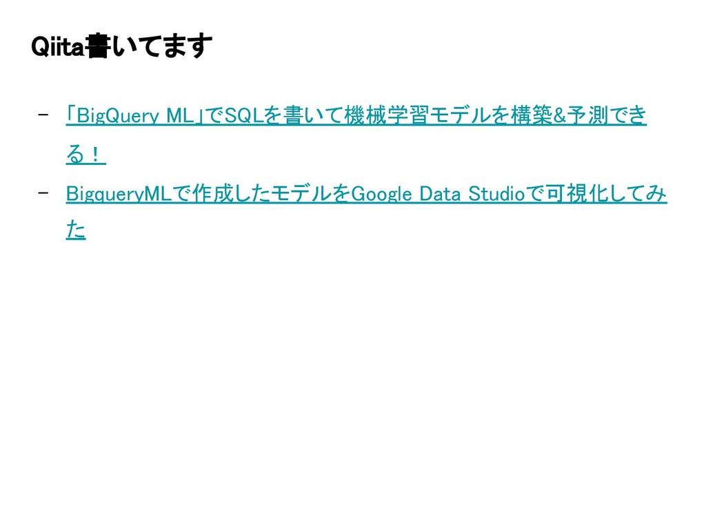 Qiita書いてます - 「BigQuery ML」でSQLを書いて機械学習モデルを構築&予測...