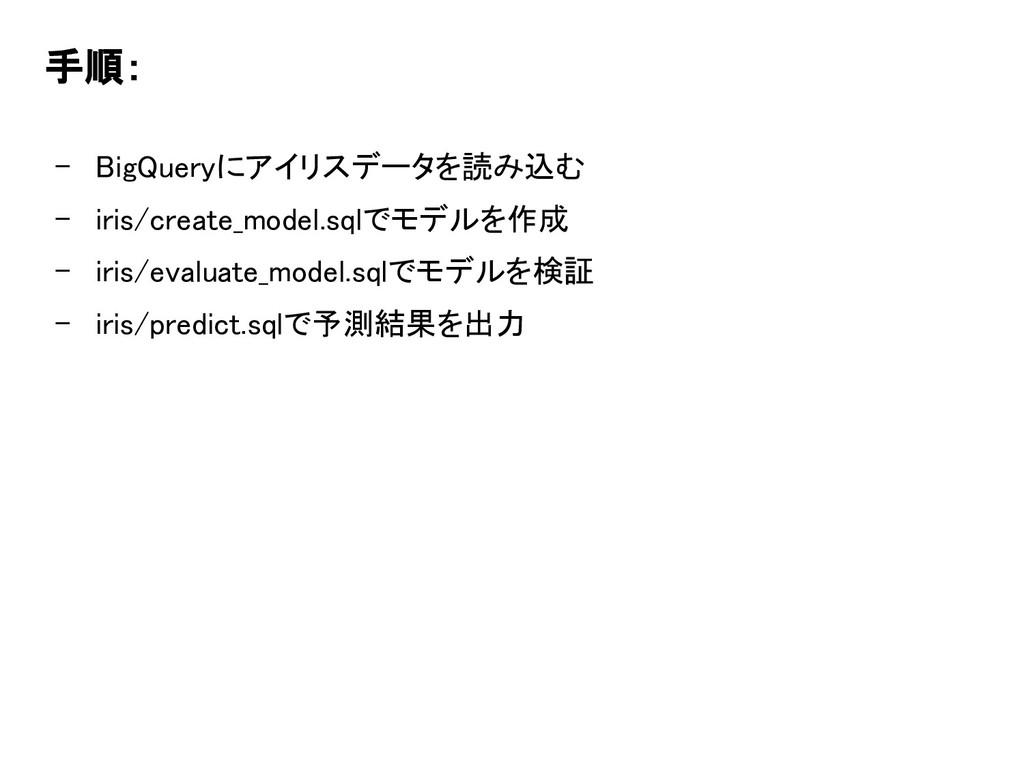 手順: - BigQueryにアイリスデータを読み込む - iris/create_model...