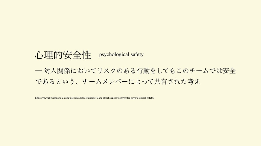 ৺ཧత҆શੑ psychological safety ᴷ ରਓؔʹ͓͍ͯϦεΫͷ͋ΔߦಈΛ...