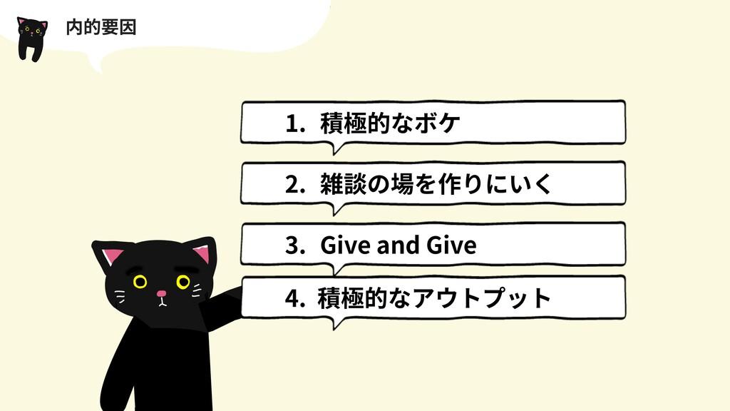 1. 積極的なボケ 2. 雑談の場を作りにいく 3. Give and Give 内的要因 4...