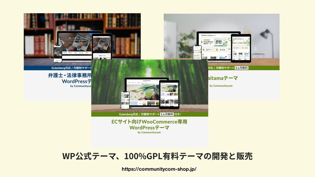 WP公式テーマ、100%GPL有料テーマの開発と販売 https://communitycom...