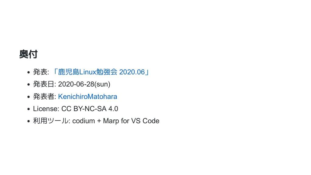 奥付 発表: 「鹿児島Linux勉強会 2020.06」 発表日: 2020-06-28(su...