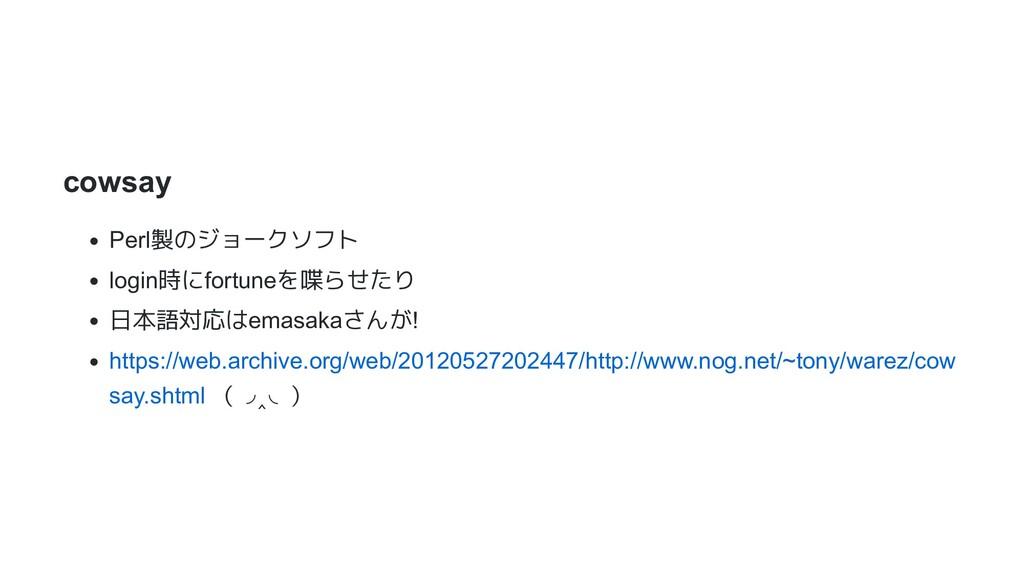 cowsay Perl製のジョークソフト login時にfortuneを喋らせたり 日本語対応...