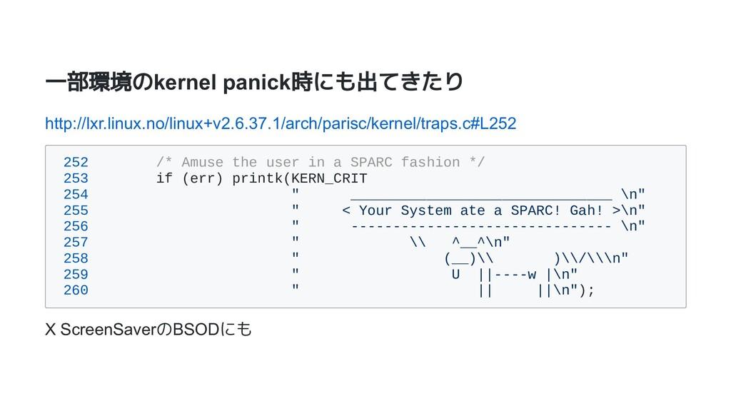 一部環境のkernel panick時にも出てきたり http://lxr.linux.no/...