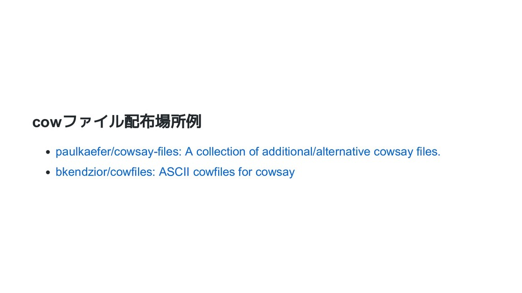 cowファイル配布場所例 paulkaefer/cowsay-files: A collect...
