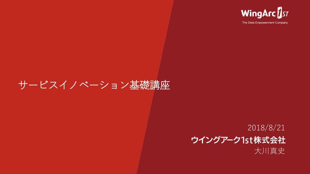 サービスイノベーション基礎講座 2018/8/21 大川真史