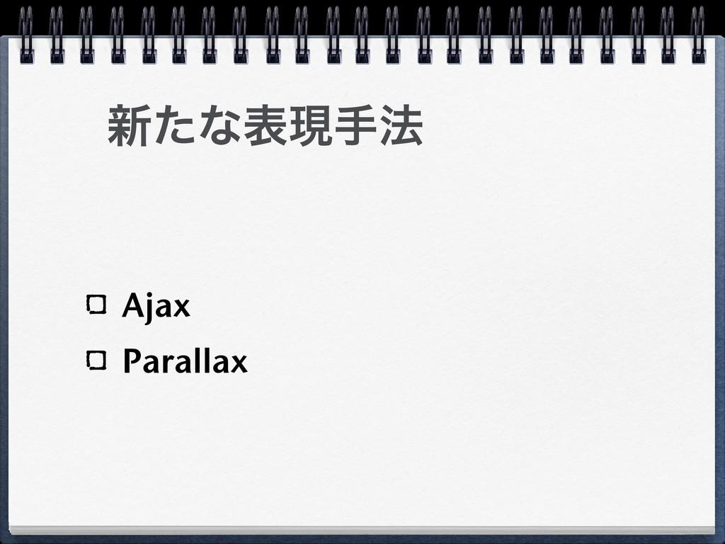 ৽ͨͳදݱख๏ Ajax Parallax