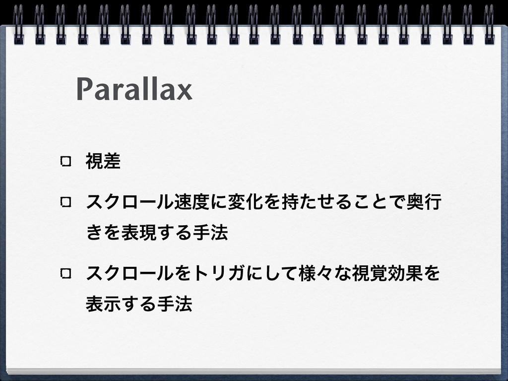 Parallax ࢹࠩ εΫϩʔϧʹมԽΛͨͤΔ͜ͱͰԞߦ ͖Λදݱ͢Δख๏ εΫϩʔϧ...