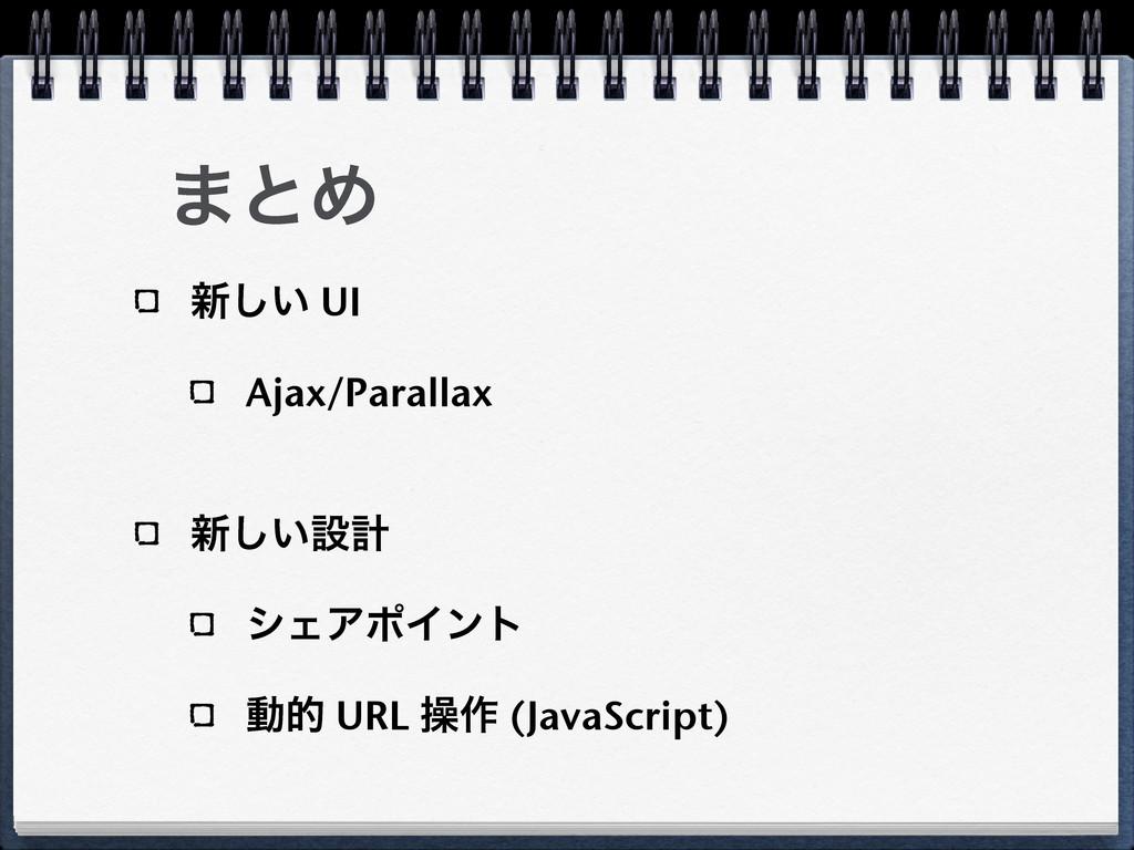 ·ͱΊ ৽͍͠ UI Ajax/Parallax ৽͍͠ઃܭ γΣΞϙΠϯτ ಈత URL ૢ...