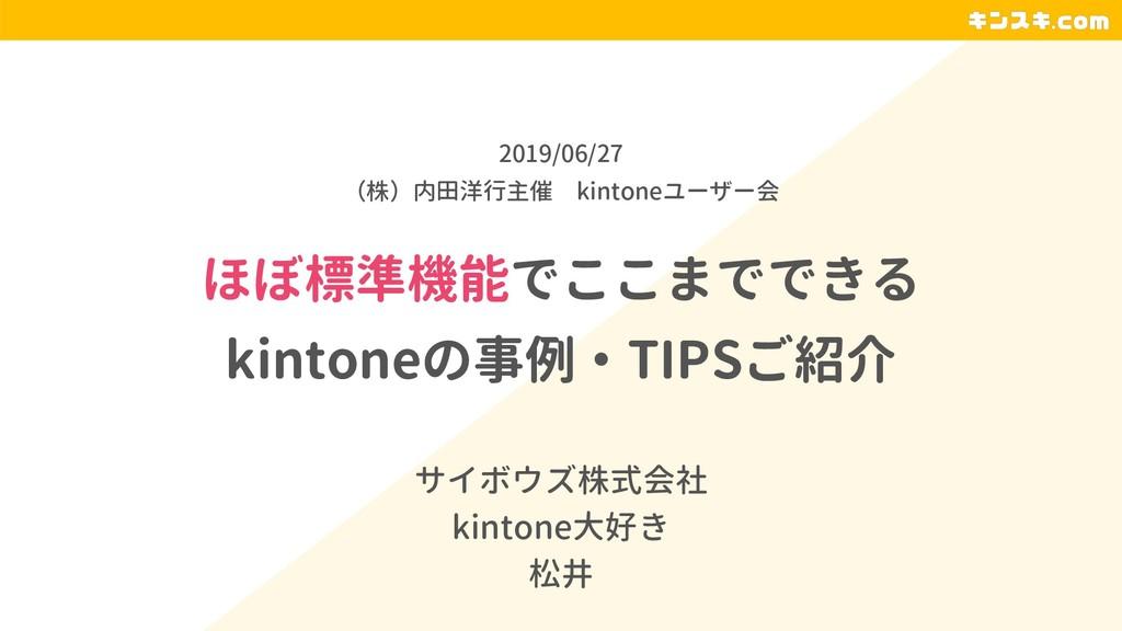 ほぼ標準機能でここまでできる kintoneの事例・TIPSご紹介 サイボウズ株式会社 kin...