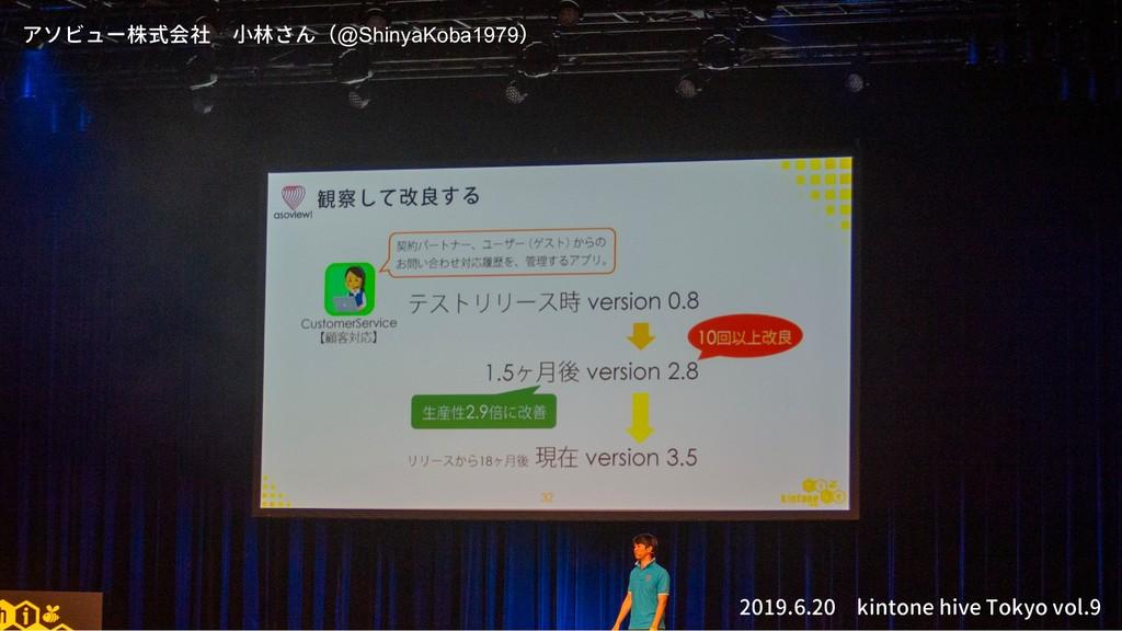 改善の種を探す 2019.6.20 kintone hive Tokyo vol.9 アソビュ...