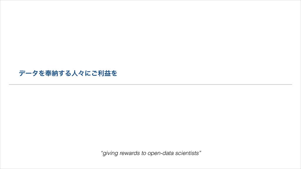 "σʔλΛไೲ͢Δਓʑʹ͝རӹΛ ""giving rewards to open-data sc..."