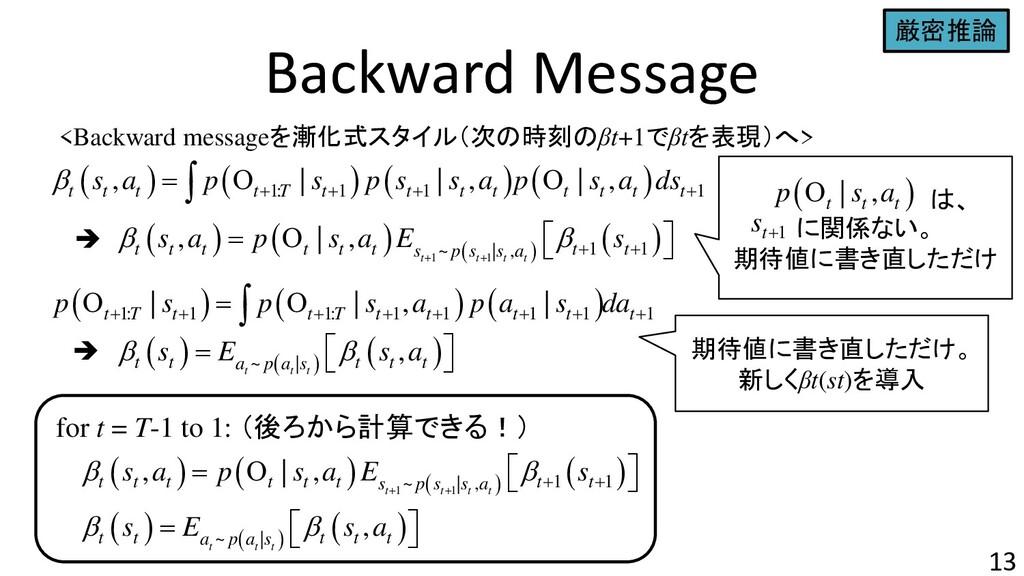 は、 に関係ない。 期待値に書き直しただけ Backward Message 13 <Back...
