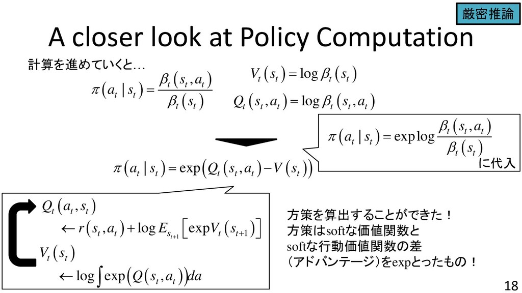 A closer look at Policy Computation 18 ( ) ( ) ...