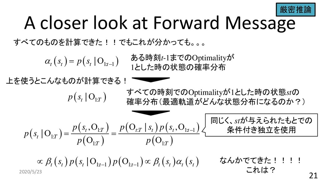 A closer look at Forward Message 2020/5/23 21 あ...
