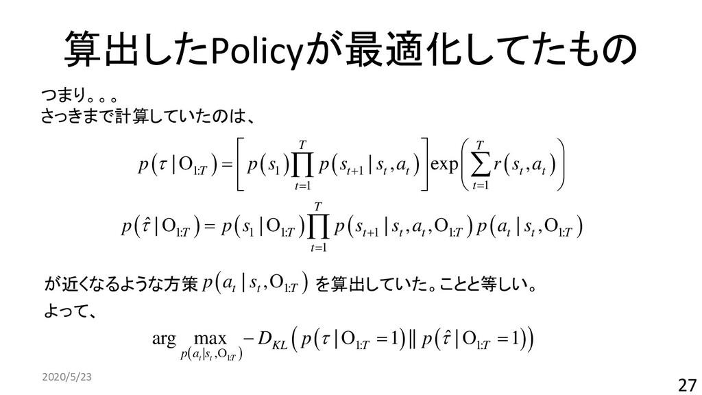 算出したPolicyが最適化してたもの 2020/5/23 27 つまり。。。 さっきまで計算...