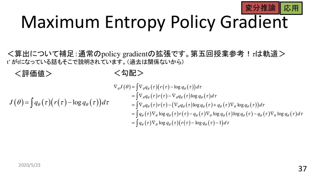 Maximum Entropy Policy Gradient 2020/5/23 37 <算...