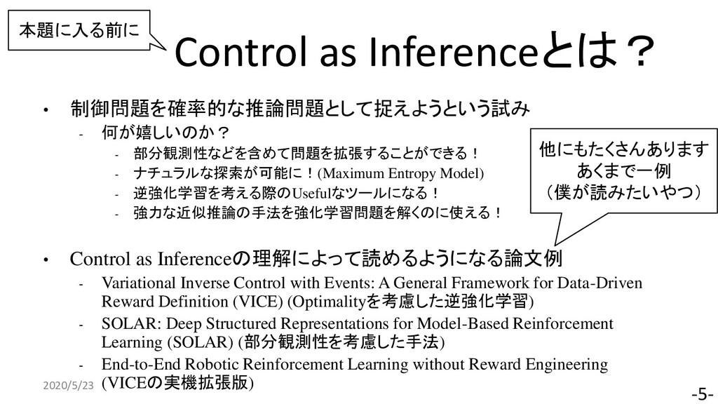 Control as Inferenceとは? • 制御問題を確率的な推論問題として捉えようと...
