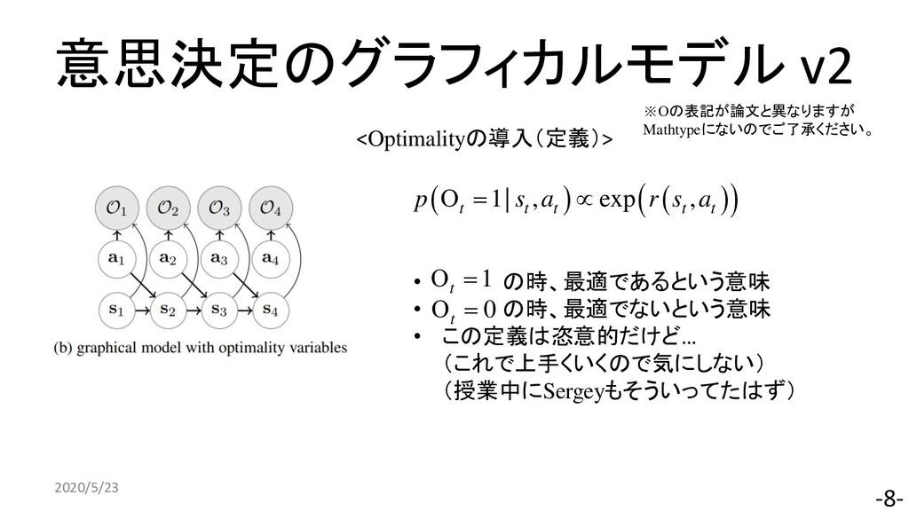 意思決定のグラフィカルモデル v2 2020/5/23 -8- <Optimalityの導入(...
