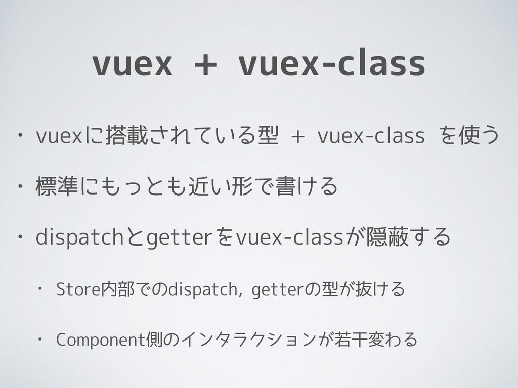 vuex + vuex-class • vuexに搭載されている型 + vuex-class ...