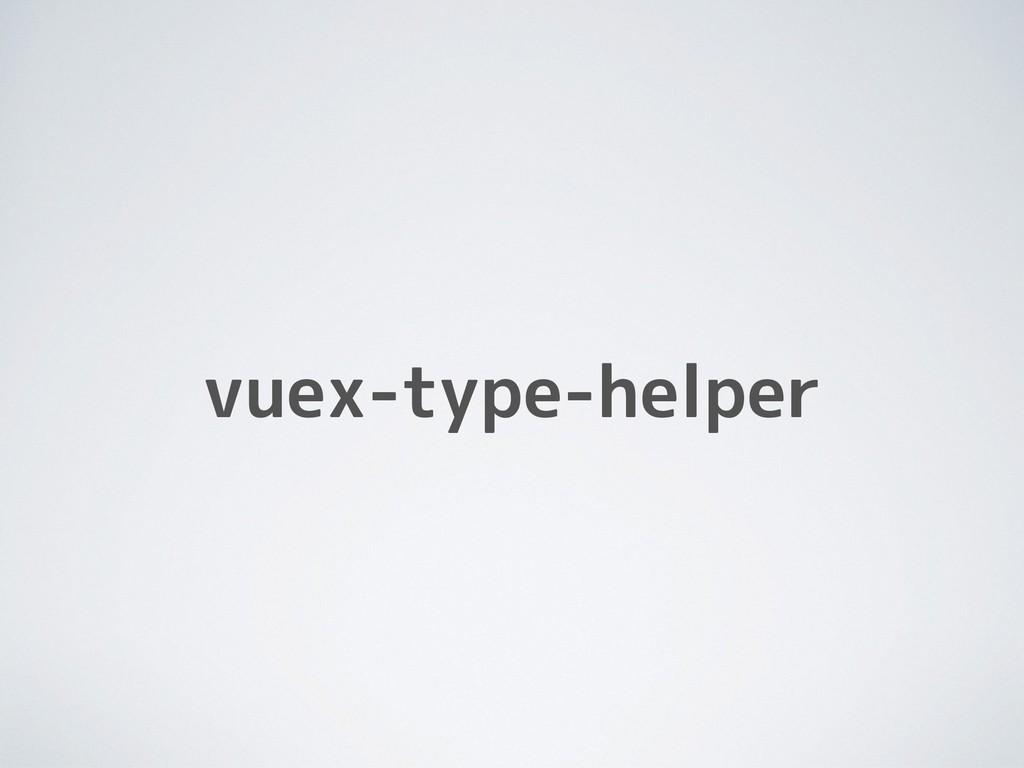 vuex-type-helper