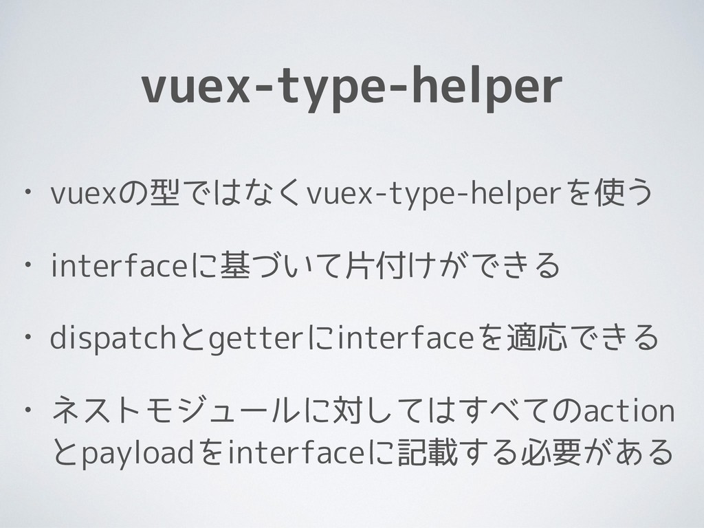 vuex-type-helper • vuexの型ではなくvuex-type-helperを使...