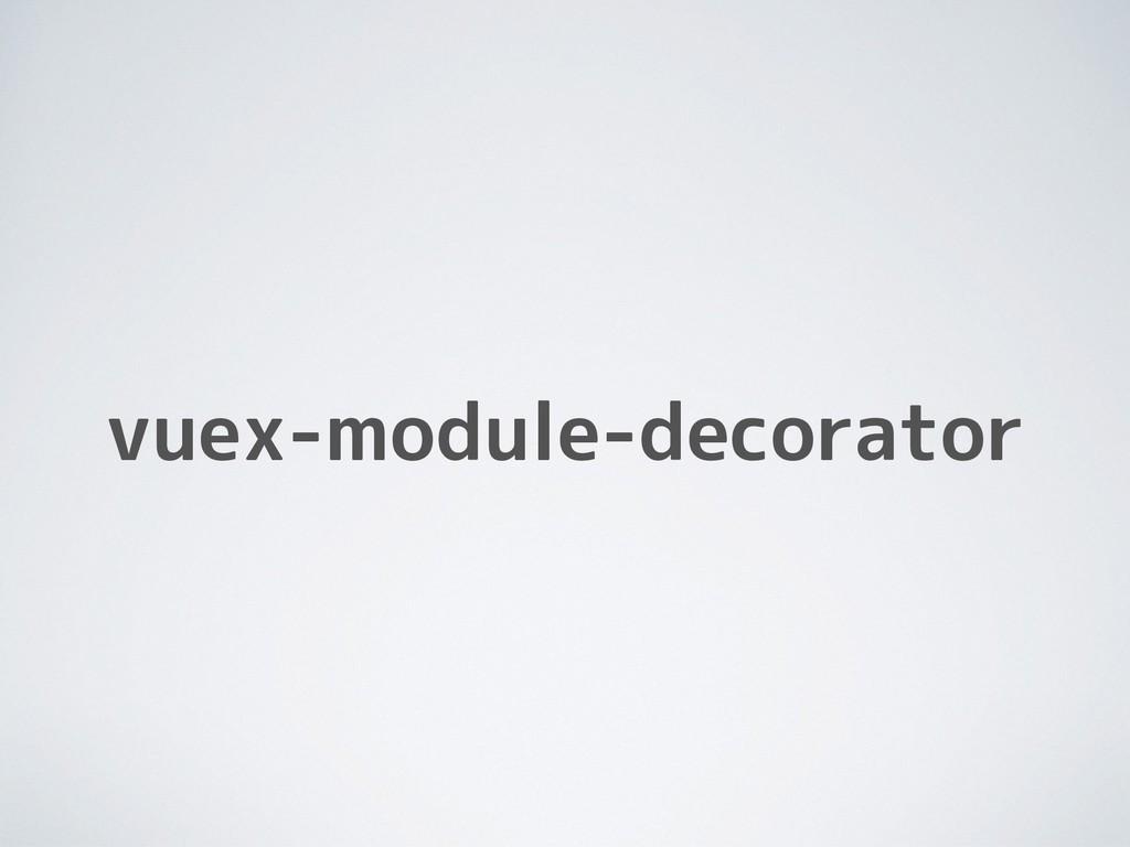 vuex-module-decorator