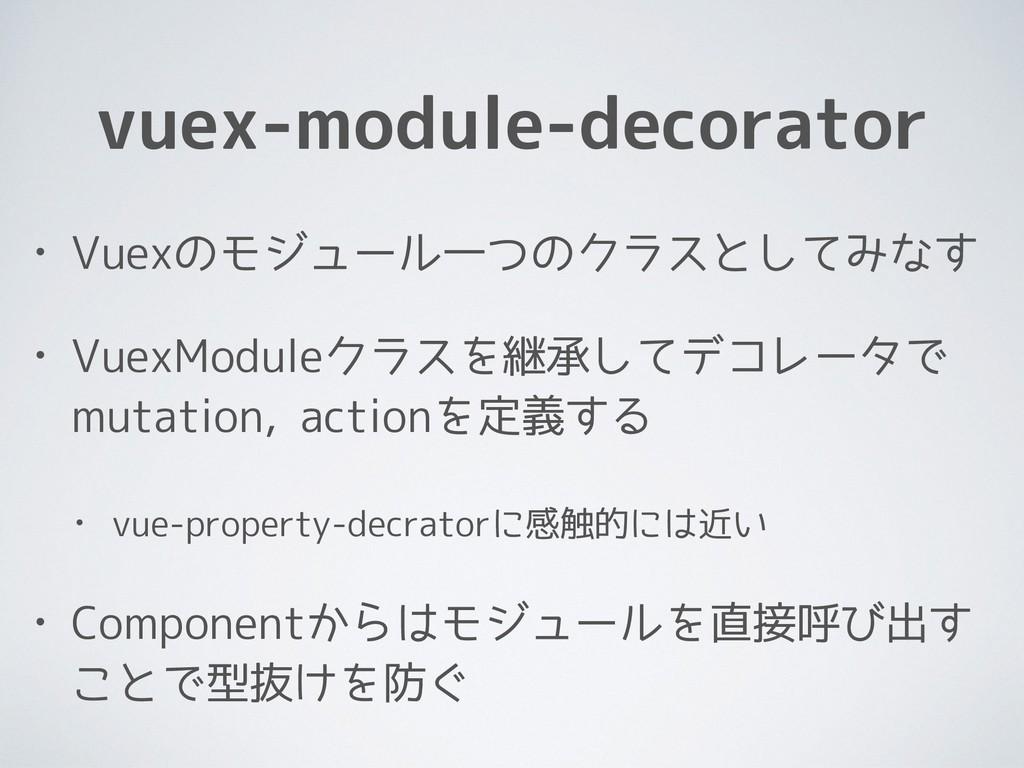 vuex-module-decorator • Vuexのモジュール一つのクラスとしてみなす ...