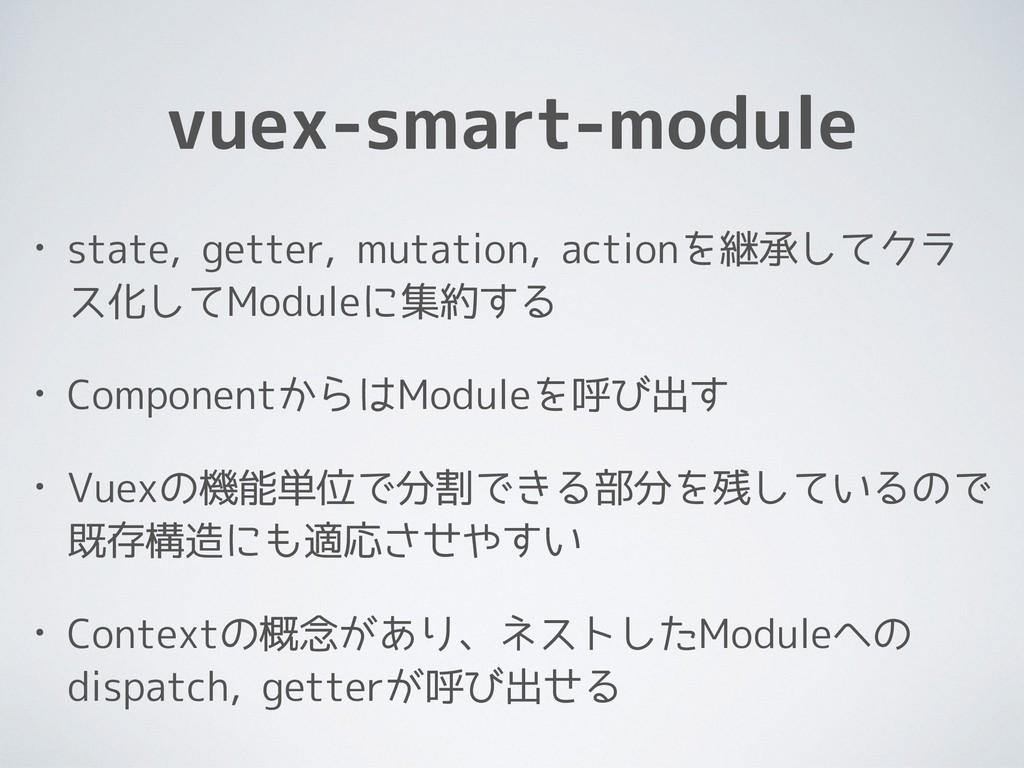 vuex-smart-module • state, getter, mutation, ac...