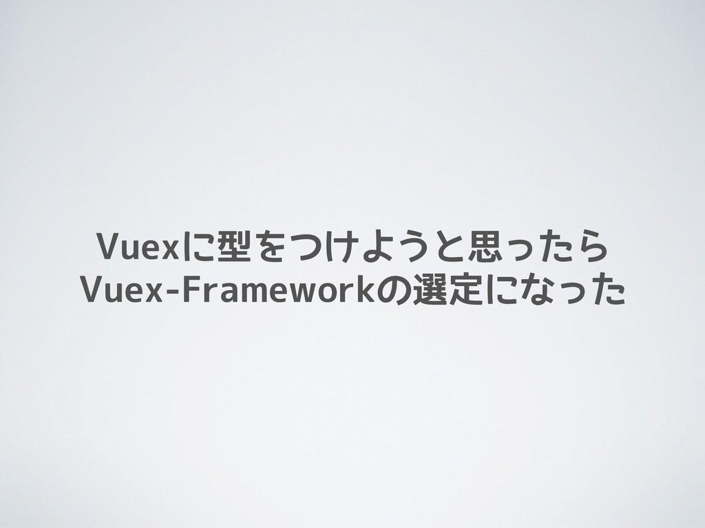 Vuexに型をつけようと思ったら Vuex-Frameworkの選定になった