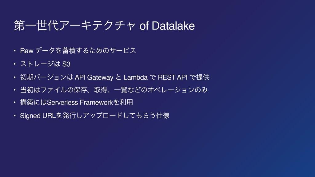 ୈҰੈΞʔΩςΫνϟ of Datalake • Raw σʔλΛੵ͢ΔͨΊͷαʔϏε •...