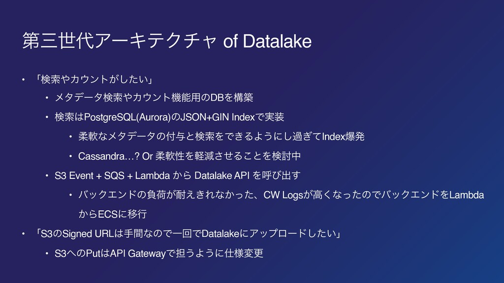 ୈੈΞʔΩςΫνϟ of Datalake • ʮݕࡧΧϯτ͕͍ͨ͠ʯ • ϝλσʔλ...