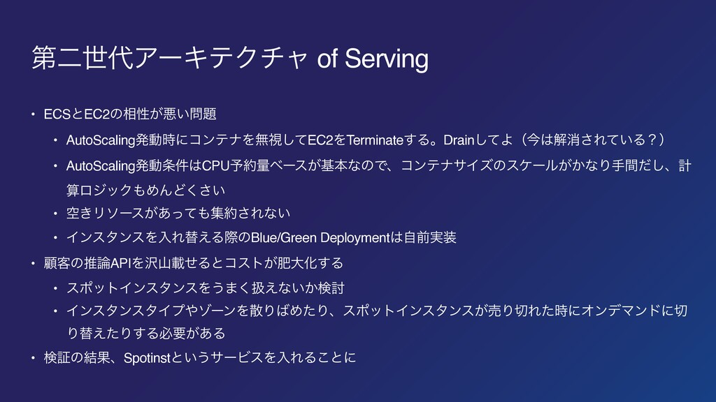 ୈೋੈΞʔΩςΫνϟ of Serving • ECSͱEC2ͷ૬ੑ͕ѱ͍ • Auto...