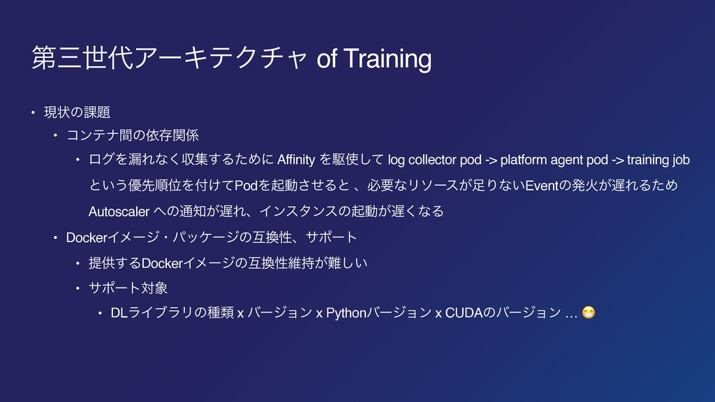 ୈੈΞʔΩςΫνϟ of Training • ݱঢ়ͷ՝ • ίϯςφؒͷґଘؔ • ...