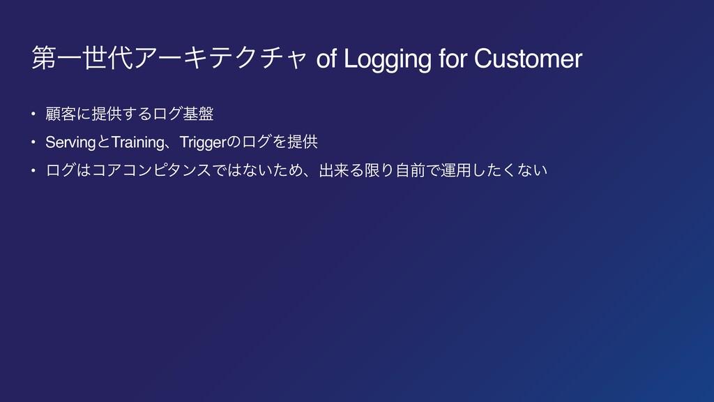ୈҰੈΞʔΩςΫνϟ of Logging for Customer • ސ٬ʹఏڙ͢Δϩά...