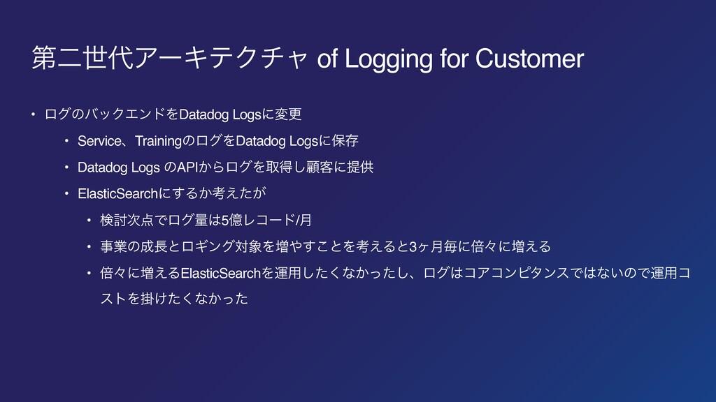 ୈೋੈΞʔΩςΫνϟ of Logging for Customer • ϩάͷόοΫΤϯυ...