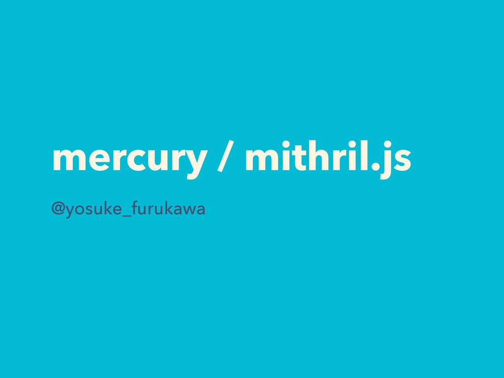 mercury / mithril.js @yosuke_furukawa