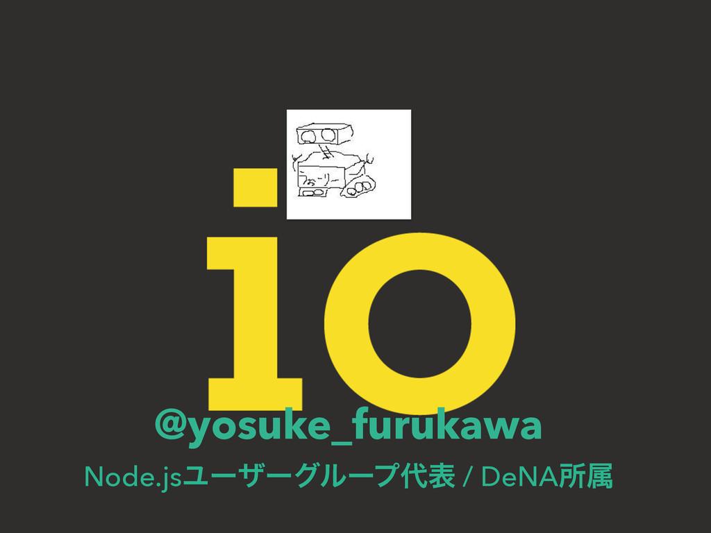 @yosuke_furukawa Node.jsϢʔβʔάϧʔϓද / DeNAॴଐ