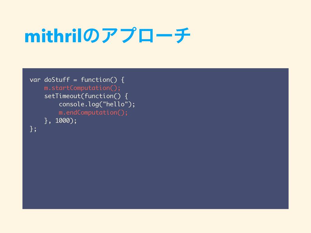 var doStuff = function() { m.startComputation()...