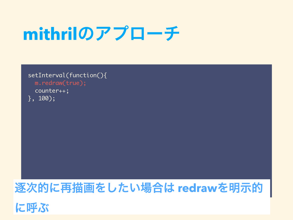 setInterval(function(){ m.redraw(true); counter...