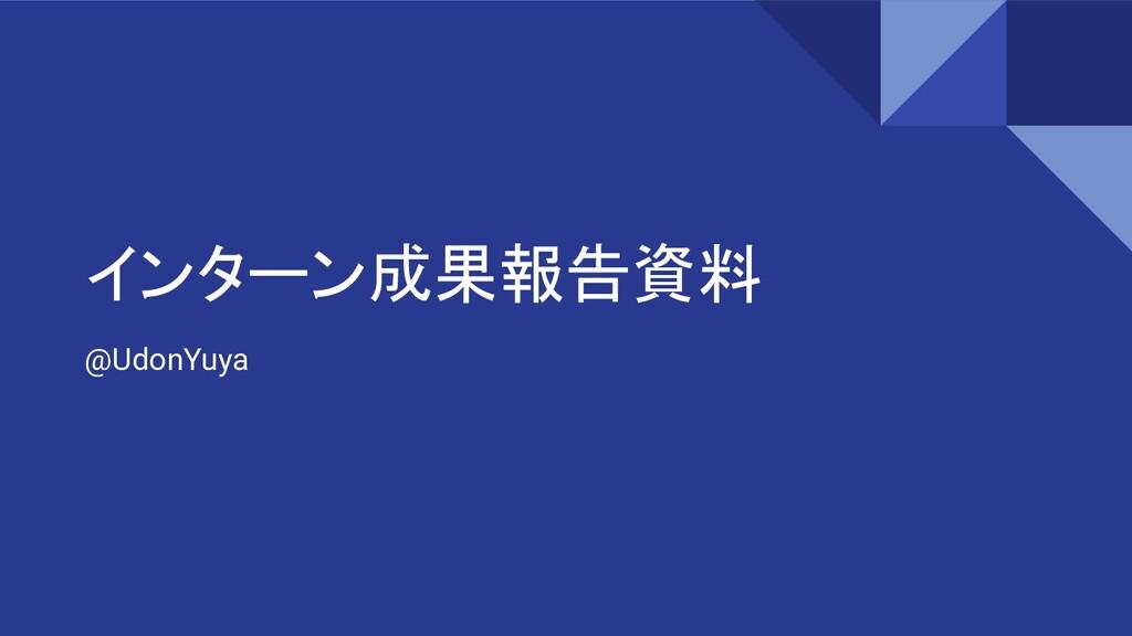 インターン成果報告資料 @UdonYuya