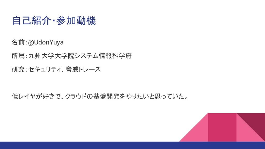 自己紹介・参加動機 名前:@UdonYuya 所属:九州大学大学院システム情報科学府 研究:セ...