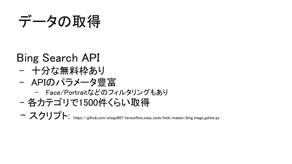 Bing Search API - 十分な無料枠あり - APIのパラメータ豊富 - Face...