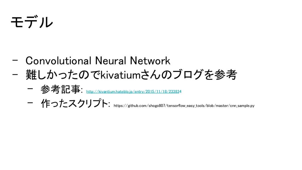 モデル - Convolutional Neural Network - 難しかったのでkiv...