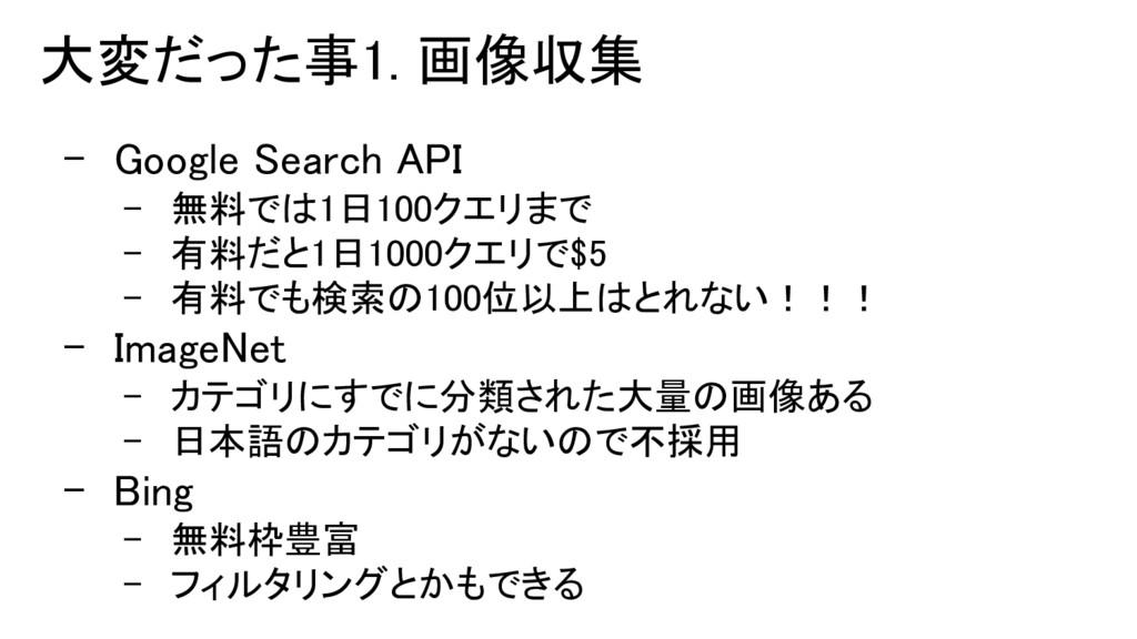 大変だった事1. 画像収集 - Google Search API - 無料では1日100クエ...