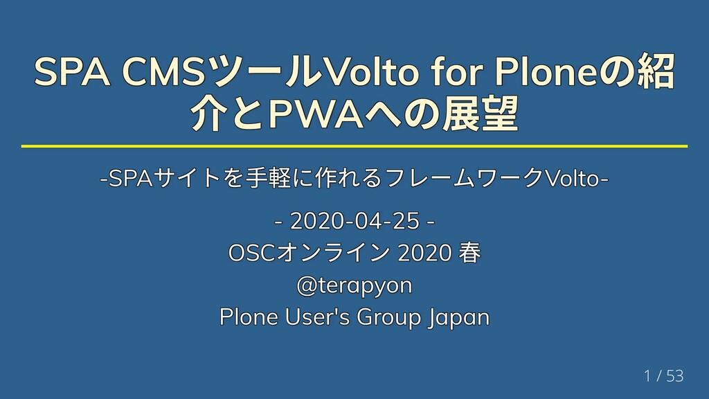 SPA CMS ツールVolto for Plone の紹 SPA CMS ツールVolto ...