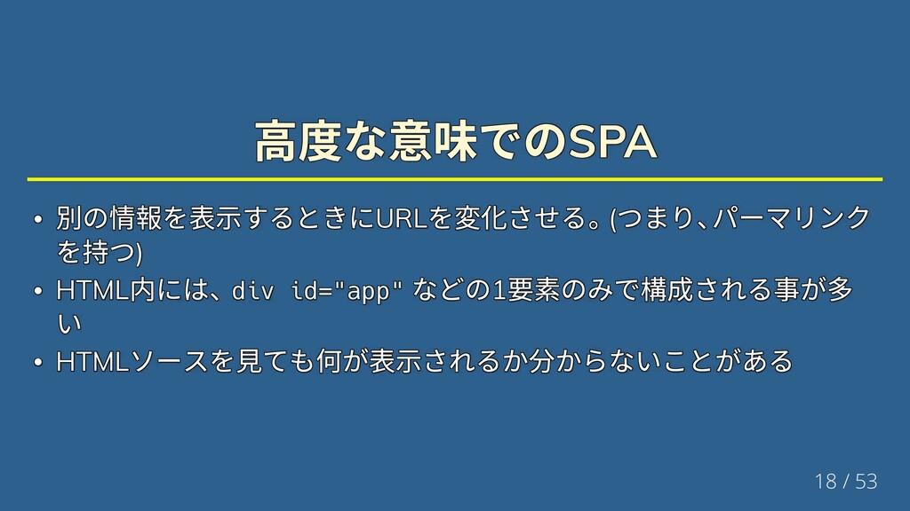 高度な意味でのSPA 高度な意味でのSPA 高度な意味でのSPA 高度な意味でのSPA 高度な...