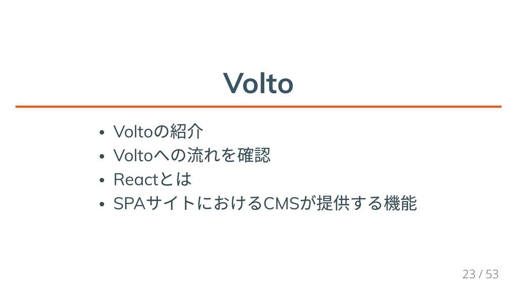 Volto Volto Volto Volto Volto Volto Volto の紹介 V...