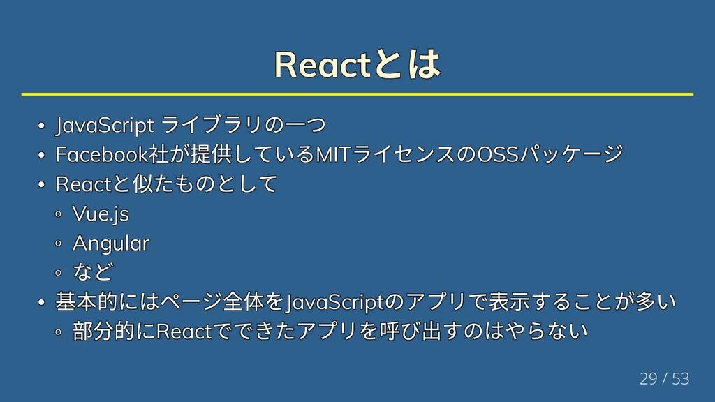 React とは React とは React とは React とは React とは Re...